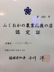 ふくおかの農業応援の店認定証