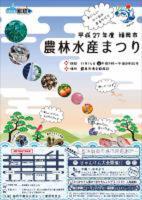 H27_matsuri_out1