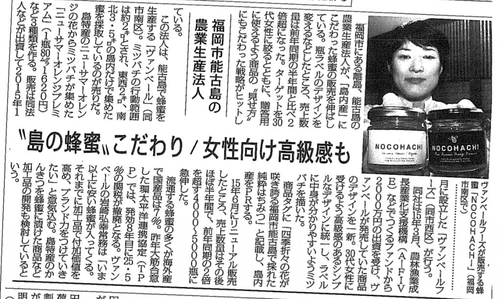 160110_日本農業新聞